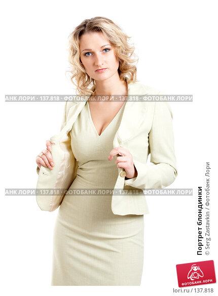 Портрет блондинки, фото № 137818, снято 18 апреля 2007 г. (c) Serg Zastavkin / Фотобанк Лори