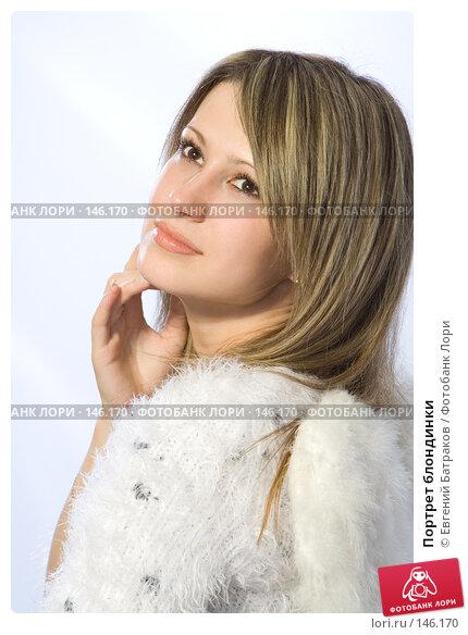 Купить «Портрет блондинки», фото № 146170, снято 21 октября 2007 г. (c) Евгений Батраков / Фотобанк Лори