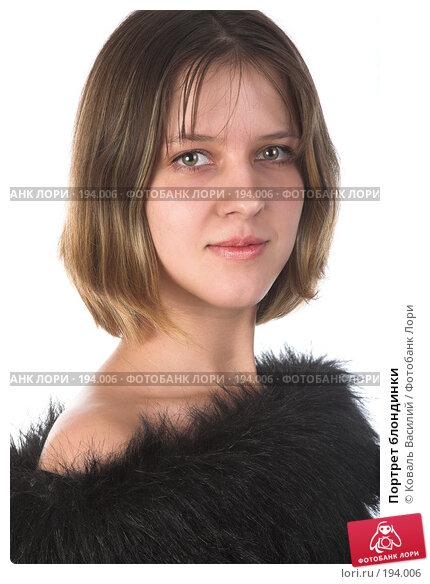Портрет блондинки, фото № 194006, снято 21 декабря 2006 г. (c) Коваль Василий / Фотобанк Лори