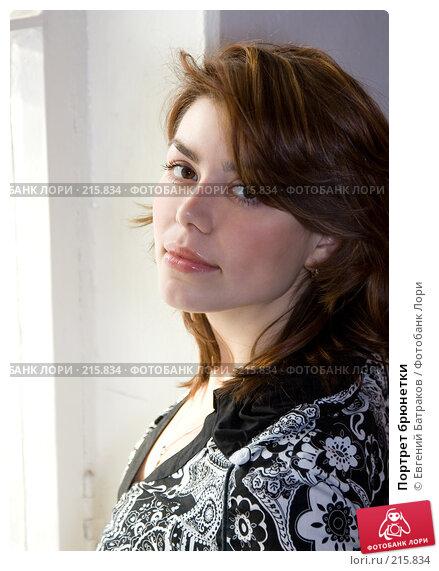 Портрет брюнетки, фото № 215834, снято 10 февраля 2008 г. (c) Евгений Батраков / Фотобанк Лори