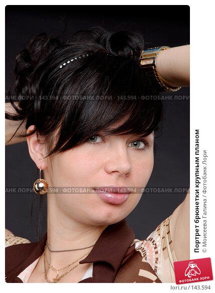 Портрет брюнетки крупным планом, фото № 143594, снято 28 октября 2007 г. (c) Моисеева Галина / Фотобанк Лори
