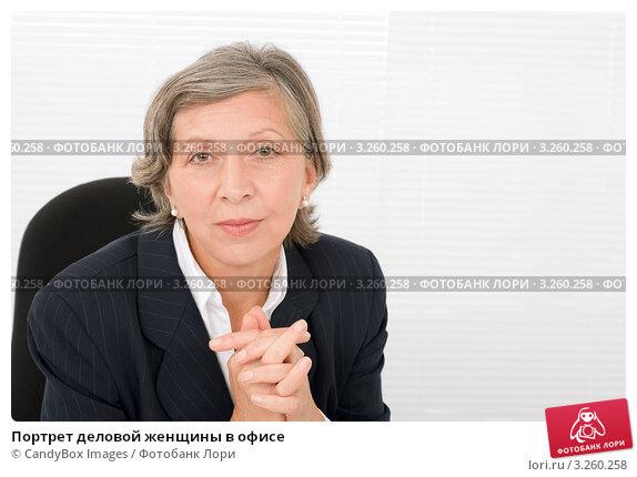 Портрет деловой женщины в офисе, фото № 3260258, снято 4 октября 2011 г. (c) CandyBox Images / Фотобанк Лори
