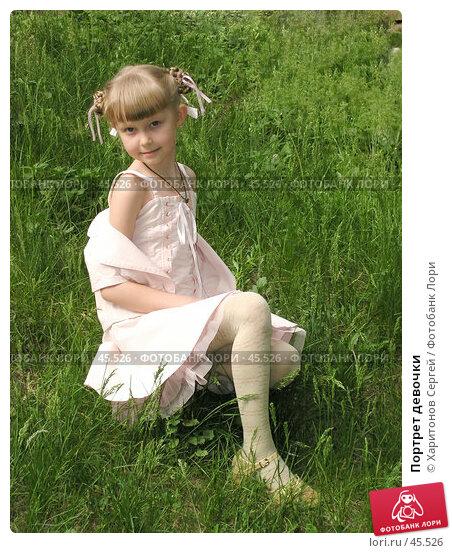 Купить «Портрет девочки», фото № 45526, снято 13 мая 2007 г. (c) Харитонов Сергей / Фотобанк Лори