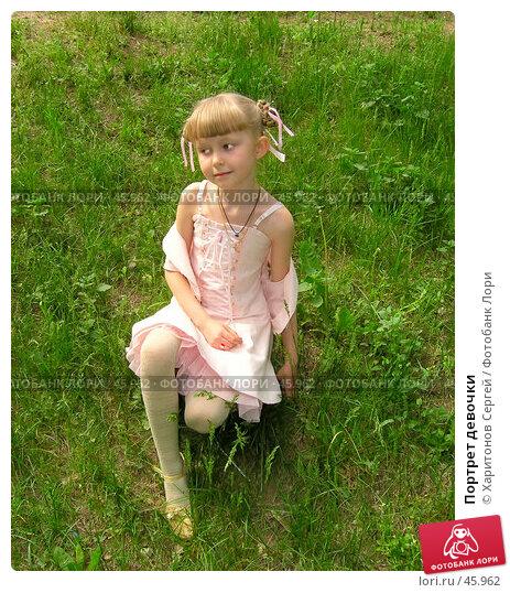 Купить «Портрет девочки», фото № 45962, снято 13 мая 2007 г. (c) Харитонов Сергей / Фотобанк Лори