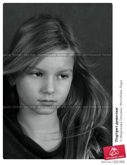 Портрет девочки, фото № 202958, снято 13 октября 2004 г. (c) Морозова Татьяна / Фотобанк Лори
