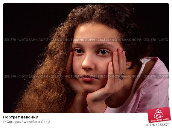 Портрет девочки, фото № 238570, снято 11 апреля 2007 г. (c) Goruppa / Фотобанк Лори