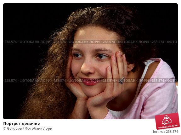 Портрет девочки, фото № 238574, снято 11 апреля 2007 г. (c) Goruppa / Фотобанк Лори