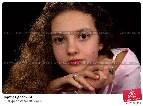 Портрет девочки, фото № 238578, снято 11 апреля 2007 г. (c) Goruppa / Фотобанк Лори