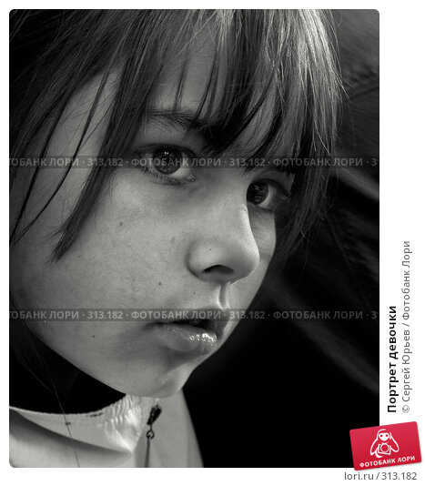 Портрет девочки, фото № 313182, снято 26 октября 2005 г. (c) Сергей Юрьев / Фотобанк Лори