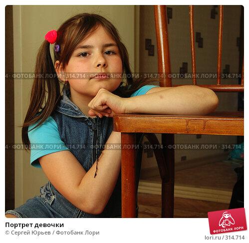Портрет девочки, фото № 314714, снято 18 мая 2006 г. (c) Сергей Юрьев / Фотобанк Лори