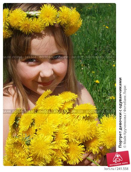 Купить «Портрет девочки с одуванчиками», фото № 241558, снято 20 мая 2007 г. (c) Майя Крученкова / Фотобанк Лори