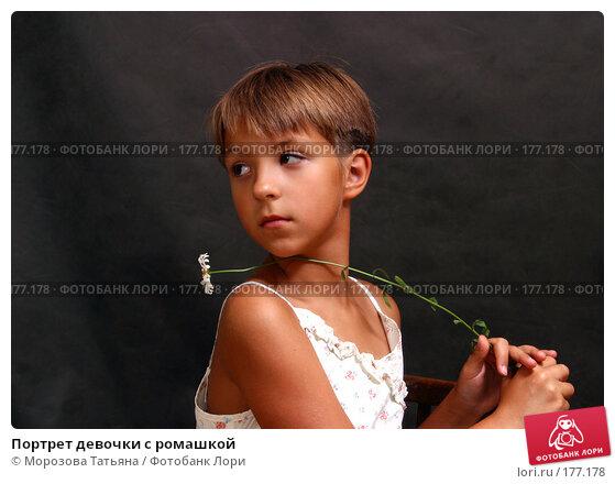 Портрет девочки с ромашкой, фото № 177178, снято 13 июля 2004 г. (c) Морозова Татьяна / Фотобанк Лори
