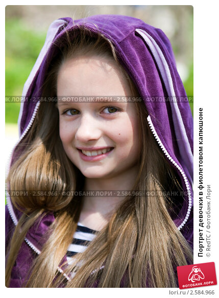 Купить «Портрет девочки в фиолетовом капюшоне», фото № 2584966, снято 23 июля 2018 г. (c) RedTC / Фотобанк Лори
