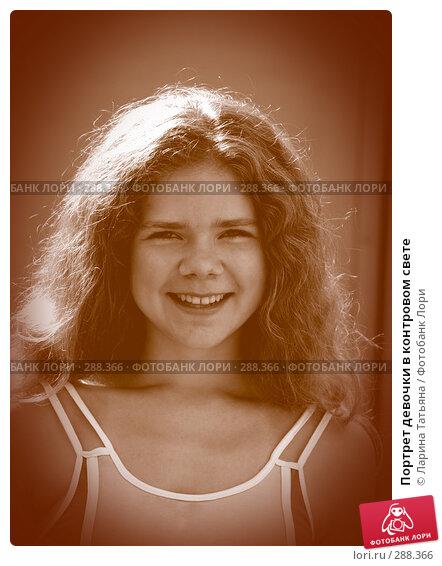 Портрет девочки в контровом свете, фото № 288366, снято 17 августа 2007 г. (c) Ларина Татьяна / Фотобанк Лори