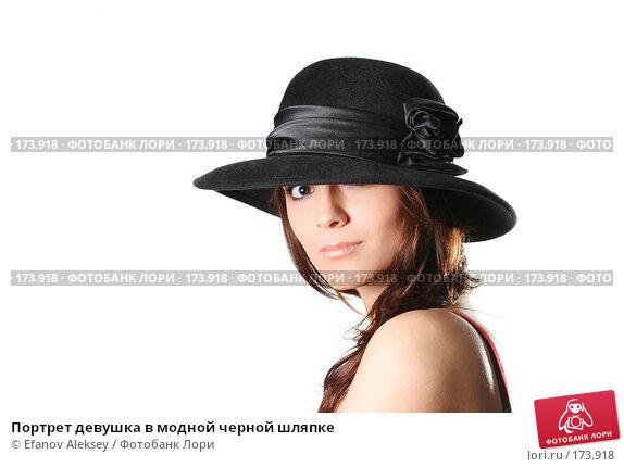 Портрет девушка в модной черной шляпке, фото № 173918, снято 12 апреля 2007 г. (c) Efanov Aleksey / Фотобанк Лори