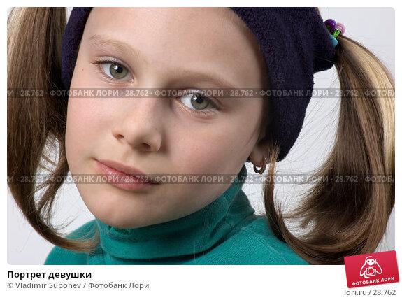 Портрет девушки, фото № 28762, снято 31 марта 2007 г. (c) Vladimir Suponev / Фотобанк Лори