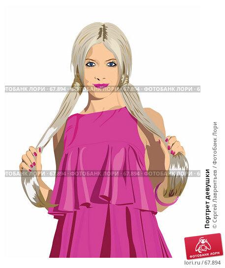 Портрет девушки, иллюстрация № 67894 (c) Сергей Лаврентьев / Фотобанк Лори