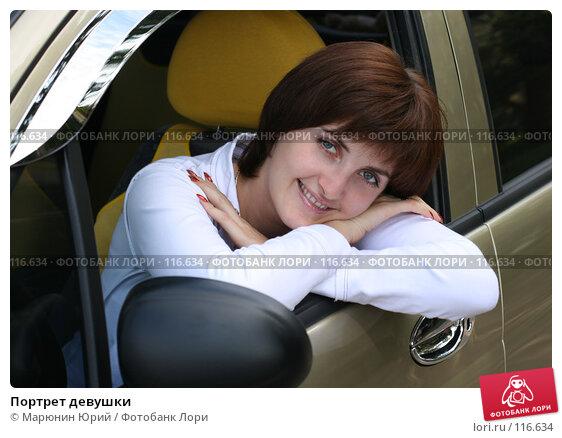 Купить «Портрет девушки», фото № 116634, снято 27 августа 2007 г. (c) Марюнин Юрий / Фотобанк Лори