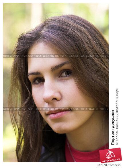 Портрет девушки, фото № 123538, снято 23 мая 2017 г. (c) Коваль Василий / Фотобанк Лори