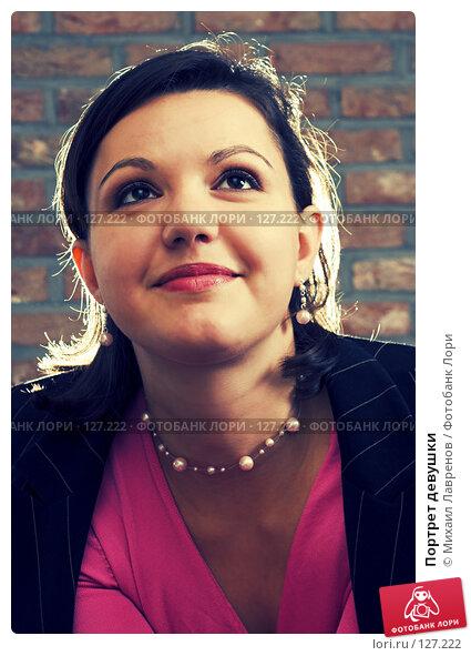 Купить «Портрет девушки», фото № 127222, снято 12 ноября 2005 г. (c) Михаил Лавренов / Фотобанк Лори