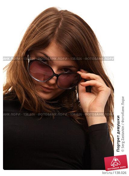 Портрет девушки, фото № 138026, снято 2 ноября 2006 г. (c) Serg Zastavkin / Фотобанк Лори