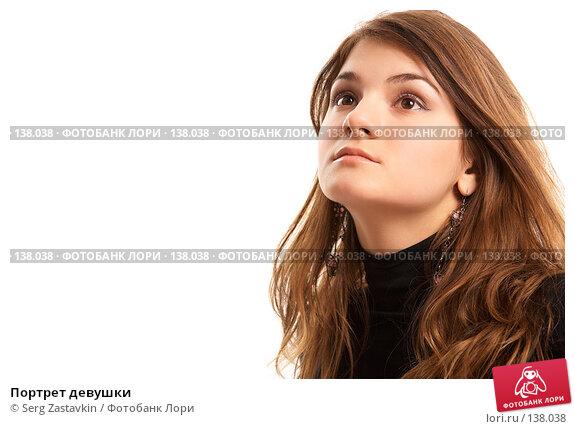 Купить «Портрет девушки», фото № 138038, снято 2 ноября 2006 г. (c) Serg Zastavkin / Фотобанк Лори
