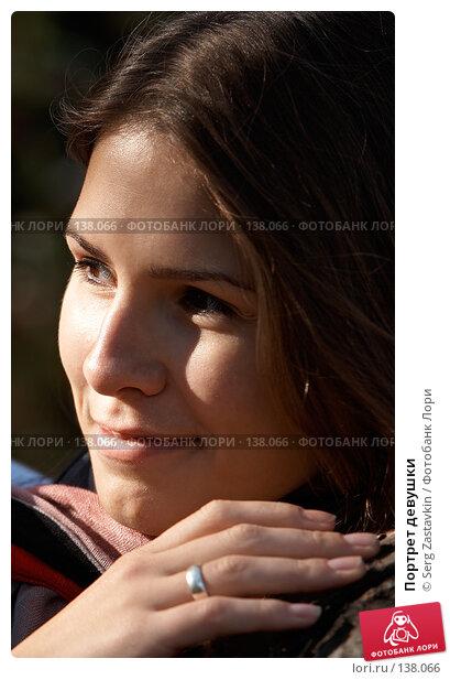 Портрет девушки, фото № 138066, снято 23 сентября 2006 г. (c) Serg Zastavkin / Фотобанк Лори
