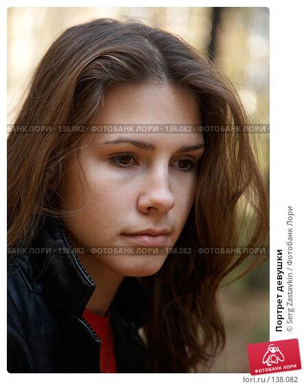 Портрет девушки, фото № 138082, снято 23 сентября 2006 г. (c) Serg Zastavkin / Фотобанк Лори