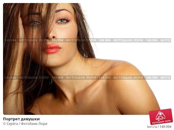 Портрет девушки, фото № 149994, снято 26 августа 2006 г. (c) Серёга / Фотобанк Лори