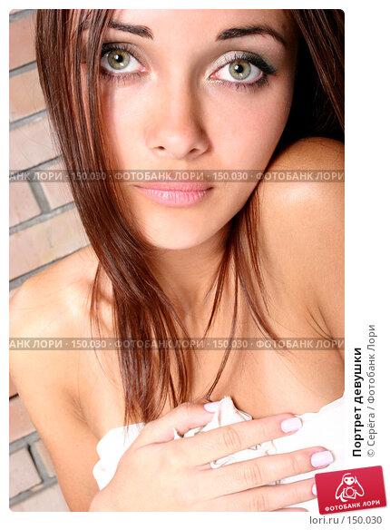 Портрет девушки, фото № 150030, снято 2 октября 2005 г. (c) Серёга / Фотобанк Лори