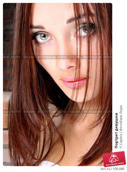 Купить «Портрет девушки», фото № 150086, снято 2 октября 2005 г. (c) Серёга / Фотобанк Лори