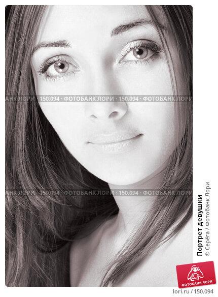 Портрет девушки, фото № 150094, снято 2 октября 2005 г. (c) Серёга / Фотобанк Лори
