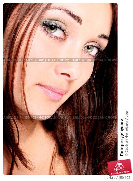Портрет девушки, фото № 150102, снято 2 октября 2005 г. (c) Серёга / Фотобанк Лори