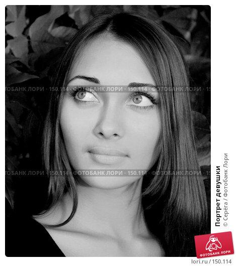 Портрет девушки, фото № 150114, снято 29 сентября 2005 г. (c) Серёга / Фотобанк Лори