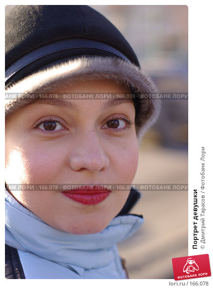 Купить «Портрет девушки», фото № 166078, снято 23 декабря 2007 г. (c) Дмитрий Тарасов / Фотобанк Лори