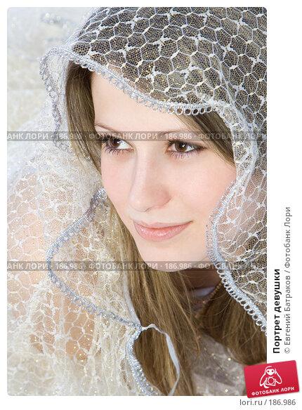 Портрет девушки, фото № 186986, снято 4 января 2008 г. (c) Евгений Батраков / Фотобанк Лори