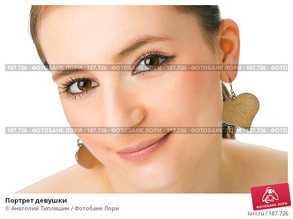 Купить «Портрет девушки», фото № 187726, снято 18 декабря 2007 г. (c) Анатолий Типляшин / Фотобанк Лори