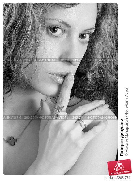 Портрет девушки, фото № 203754, снято 13 февраля 2008 г. (c) Михаил Мандрыгин / Фотобанк Лори