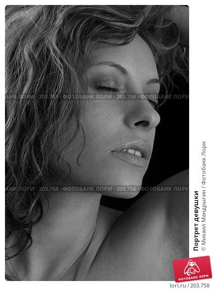 Портрет девушки, фото № 203758, снято 13 февраля 2008 г. (c) Михаил Мандрыгин / Фотобанк Лори