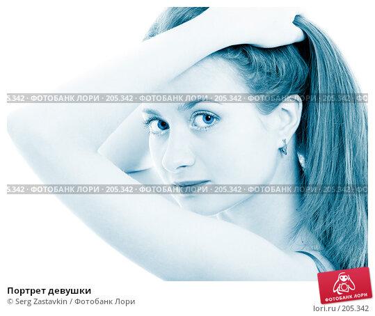 Купить «Портрет девушки», фото № 205342, снято 2 февраля 2008 г. (c) Serg Zastavkin / Фотобанк Лори