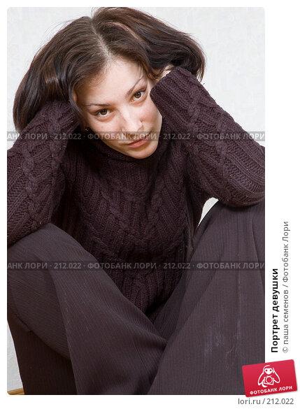 Портрет девушки, фото № 212022, снято 22 февраля 2008 г. (c) паша семенов / Фотобанк Лори