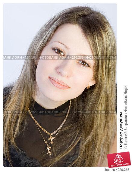 Купить «Портрет девушки», фото № 220266, снято 4 января 2008 г. (c) Евгений Батраков / Фотобанк Лори