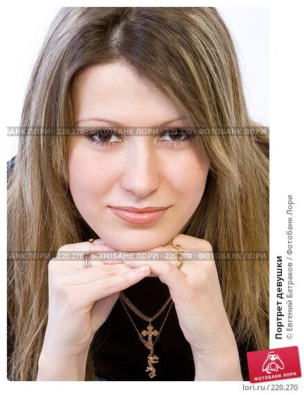 Купить «Портрет девушки», фото № 220270, снято 4 января 2008 г. (c) Евгений Батраков / Фотобанк Лори