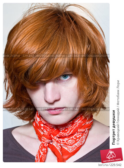 Портрет девушки, фото № 229542, снято 22 мая 2004 г. (c) Кравецкий Геннадий / Фотобанк Лори