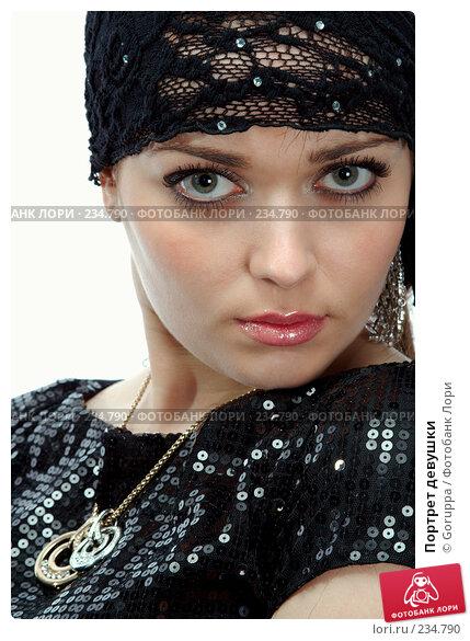 Портрет девушки, фото № 234790, снято 23 января 2008 г. (c) Goruppa / Фотобанк Лори