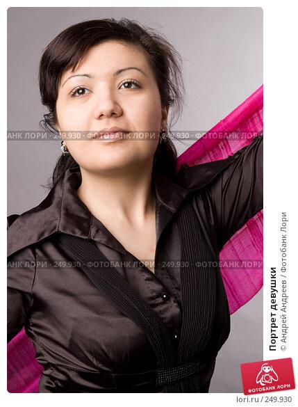Купить «Портрет девушки», фото № 249930, снято 5 апреля 2008 г. (c) Андрей Андреев / Фотобанк Лори