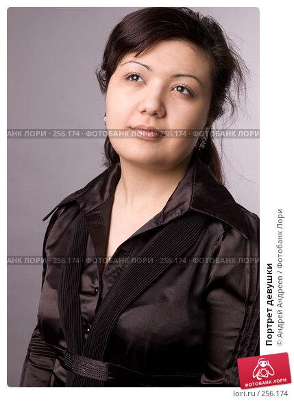 Портрет девушки, фото № 256174, снято 5 апреля 2008 г. (c) Андрей Андреев / Фотобанк Лори