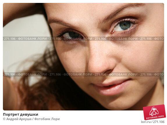 Портрет девушки, фото № 271106, снято 23 апреля 2008 г. (c) Андрей Аркуша / Фотобанк Лори
