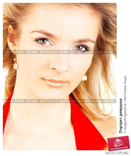 Портрет девушки, фото № 275462, снято 6 марта 2008 г. (c) Андрей Армягов / Фотобанк Лори