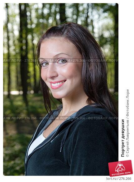 Купить «Портрет девушки», фото № 276266, снято 3 мая 2008 г. (c) Сергей Лаврентьев / Фотобанк Лори